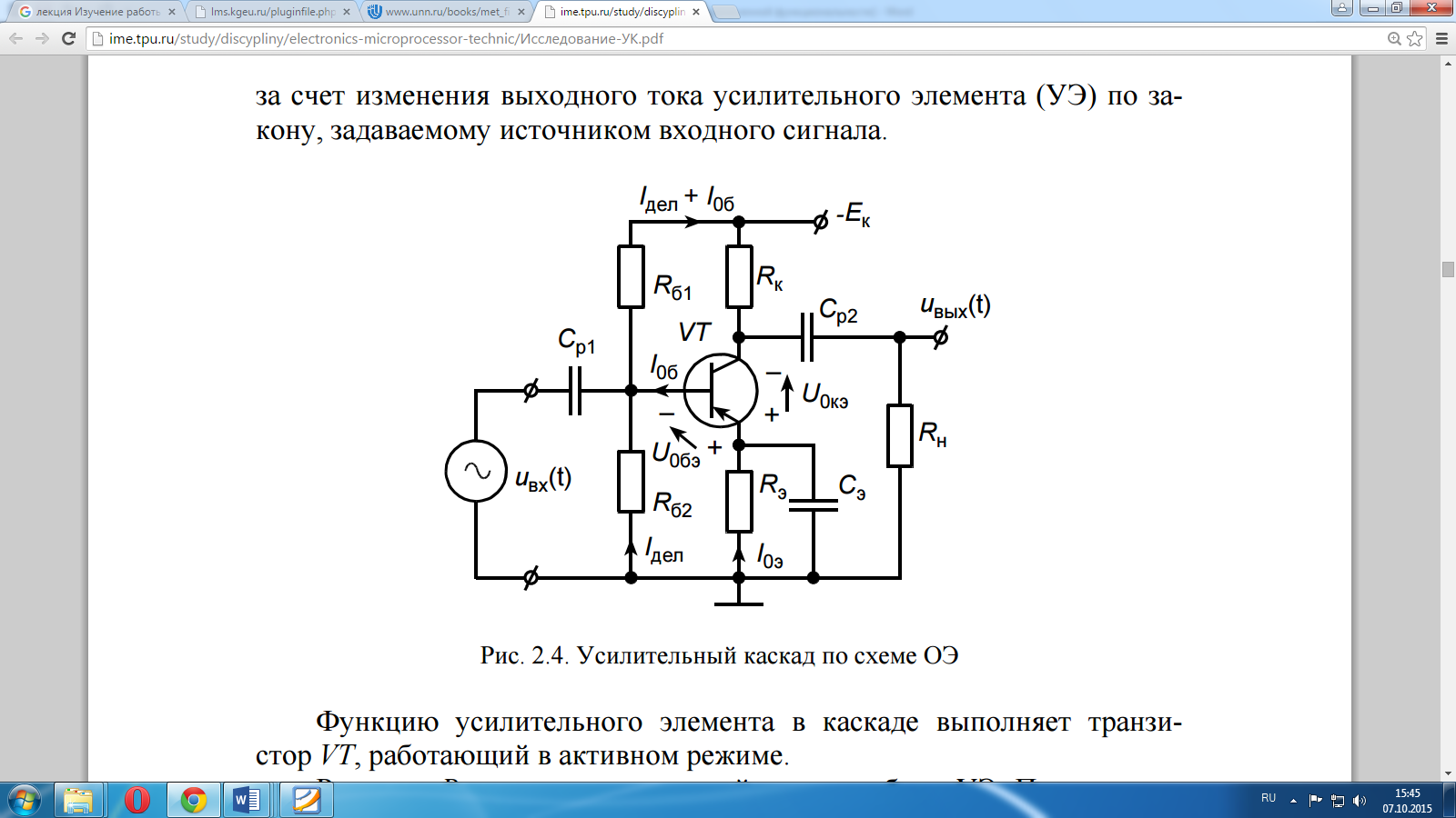 выходного каскада схема стабилизации тока