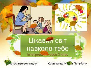 Автор презентации: Кравченко Надія Петрівна Цікавий світ навколо тебе Інтегро