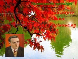 """Позакласне читання Життя і творчість В. Сухомлинського Оповідання """"Яблуко в о"""