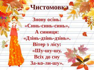 Знову осінь: «Синь-синь-синь», А синиця: «Дзінь-дзінь-дзінь». Вітер з лісу: