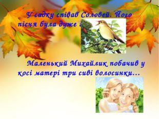☻ У садку співав Соловей. Його пісня була дуже гарна. ☻ Маленький Михайлик по