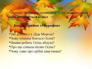 Переказ ученицею оповідання В.О.Сухомлинського «Як починається осінь» Бесід