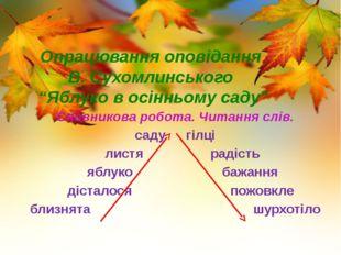 """Опрацювання оповідання В. Сухомлинського """"Яблуко в осінньому саду"""" Словников"""