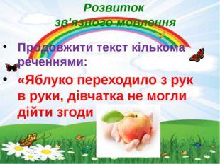 Розвиток зв'язного мовлення Продовжити текст кількома реченнями: «Яблуко пере