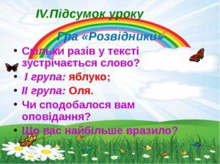 ІV.Підсумок уроку Гра «Розвідники» Скільки разів у тексті зустрічається слово