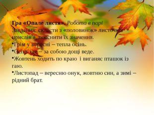 Гра «Опале листя». Робота в парі Завдання: скласти з «половинок» листочків п