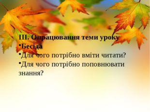 ІІІ. Опрацювання теми уроку Бесіда Для чого потрібно вміти читати? Для чого