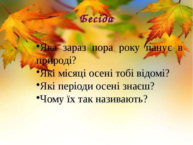 Бесіда Яка зараз пора року панує в природі? Які місяці осені тобі відомі? Які...