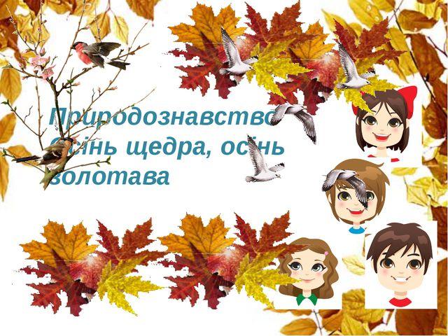 Природознавство Осінь щедра, осінь золотава