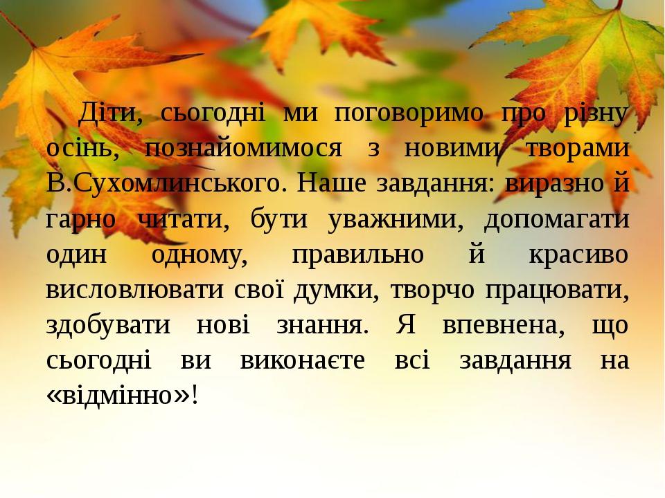 Діти, сьогодні ми поговоримо про різну осінь, познайомимося з новими творами...