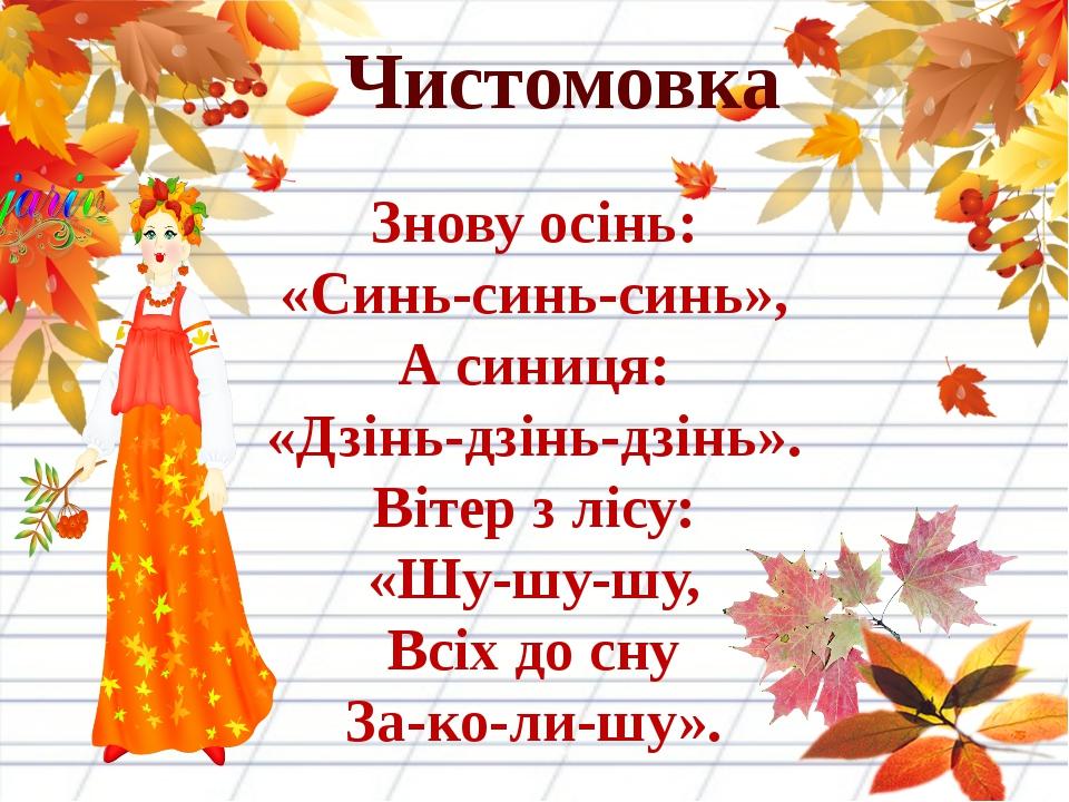 Знову осінь: «Синь-синь-синь», А синиця: «Дзінь-дзінь-дзінь». Вітер з лісу:...