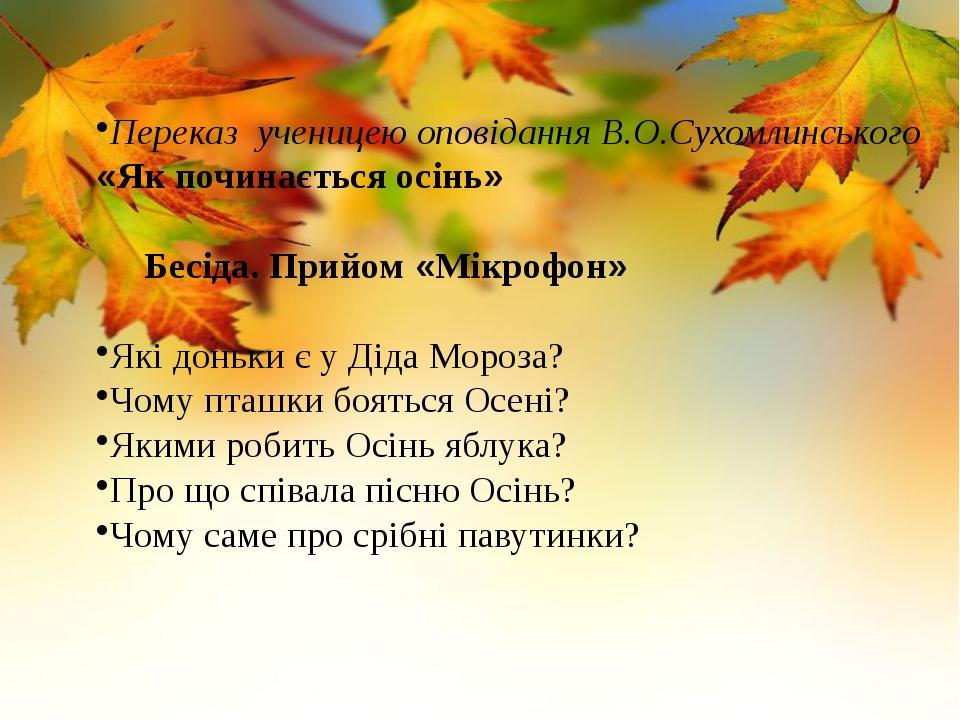 Переказ ученицею оповідання В.О.Сухомлинського «Як починається осінь» Бесід...