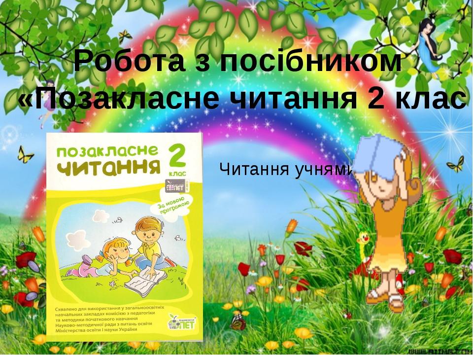 Робота з посібником «Позакласне читання 2 клас Читання учнями