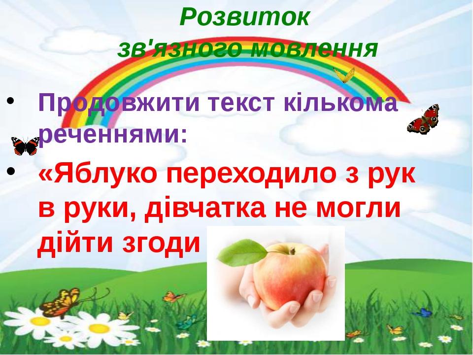 Розвиток зв'язного мовлення Продовжити текст кількома реченнями: «Яблуко пере...