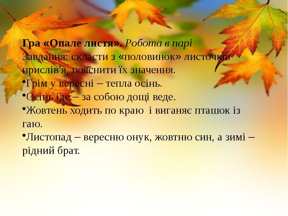 Гра «Опале листя». Робота в парі Завдання: скласти з «половинок» листочків п...
