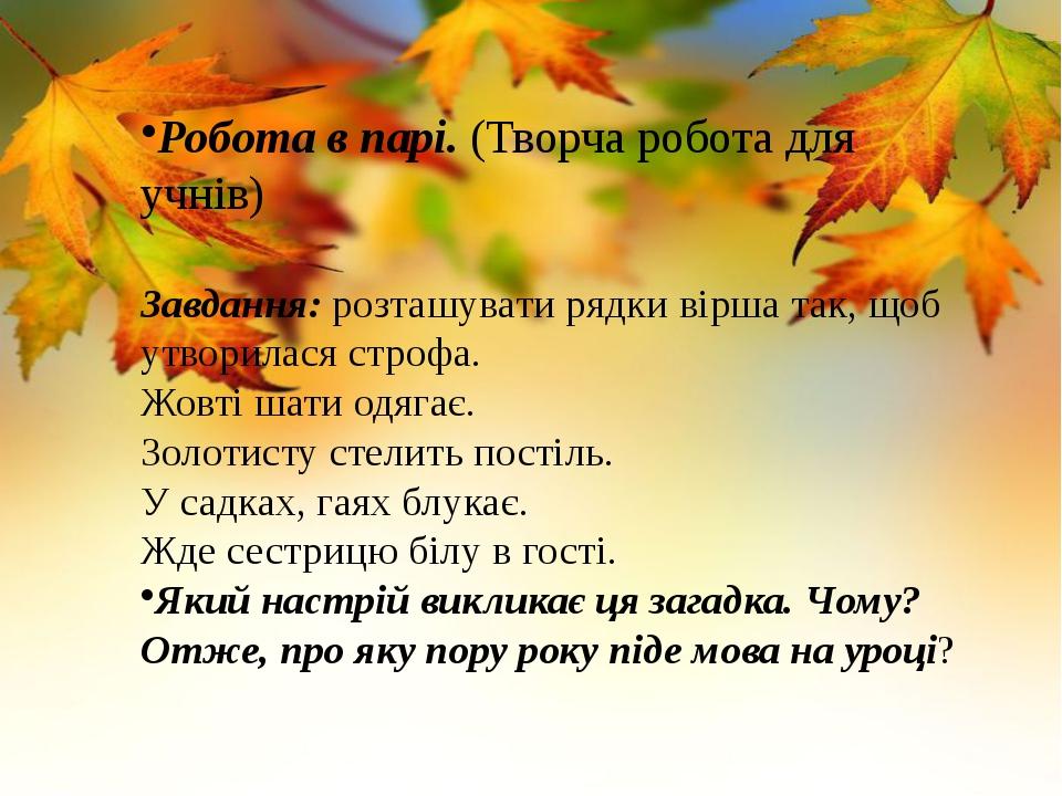 Робота в парі. (Творча робота для учнів) Завдання: розташувати рядки вірша т...