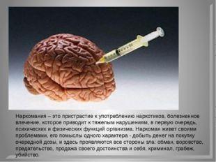 Наркомания – это пристрастие к употреблению наркотиков, болезненное влечение,