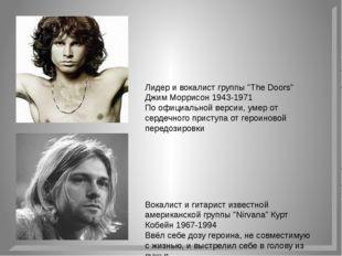 """Лидер и вокалист группы """"The Doors"""" Джим Моррисон 1943-1971 По официальной ве"""