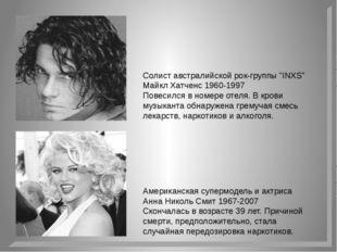 """Солист австралийской рок-группы """"INXS"""" Майкл Хатченс 1960-1997 Повесился в но"""