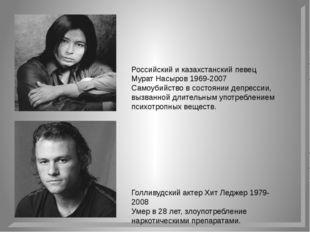 Российский и казахстанский певец Мурат Насыров 1969-2007 Самоубийство в состо