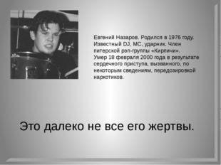 Евгений Назаров. Родился в 1976 году. Известный DJ, MC, ударник. Член питерск