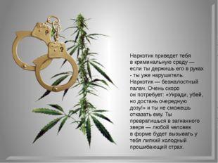 Наркотик приведет тебя вкриминальную среду— если тыдержишь его вруках - т