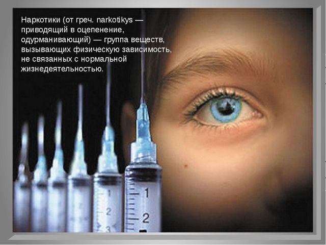 Наркотики (от греч. narkotikуs — приводящий в оцепенение, одурманивающий) — г...