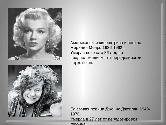 Американская киноактриса и певица Мэрилин Монро 1926-1962 . Умерла возрасте 3...