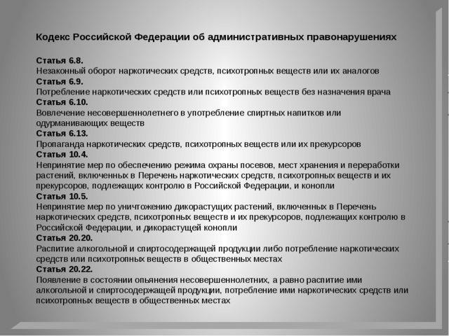 Статья 6.8. Незаконный оборот наркотических средств, психотропных веществ или...