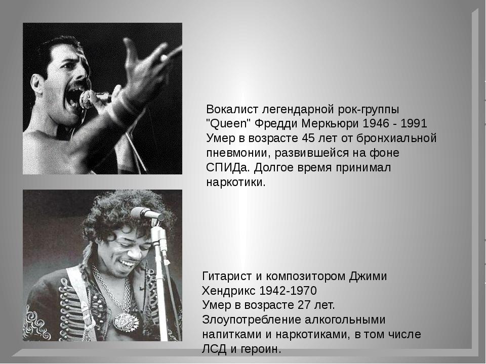 """Вокалист легендарной рок-группы """"Queen"""" Фредди Меркьюри 1946 - 1991 Умер в во..."""