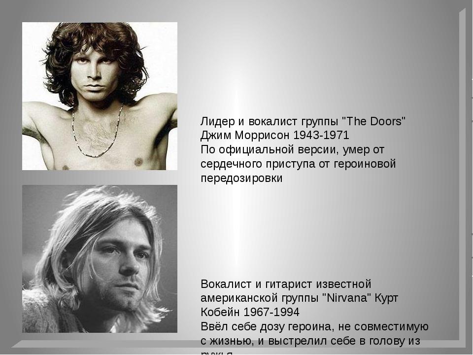 """Лидер и вокалист группы """"The Doors"""" Джим Моррисон 1943-1971 По официальной ве..."""
