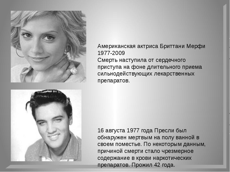 Американская актриса Бриттани Мерфи 1977-2009 Смерть наступила от сердечного...