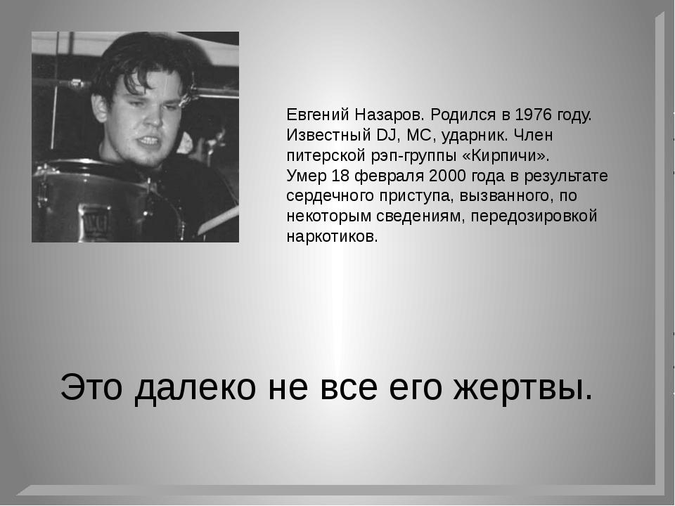Евгений Назаров. Родился в 1976 году. Известный DJ, MC, ударник. Член питерск...