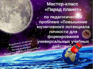 Мастер-класс «Парад планет» по педагогической проблеме «Повышение когнитивног