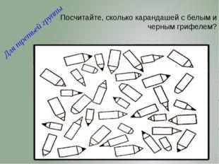 Посчитайте, сколько карандашей с белым и черным грифелем? Для третьей группы