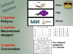 2 группа- Магический квадрат 3 группа- Сосчитайка Задание третье 1 группа- Ре