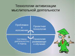 Технологии активизации мыслительной деятельности