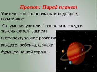 Проект: Парад планет Учительская Галактика самое доброе, позитивное. От умени