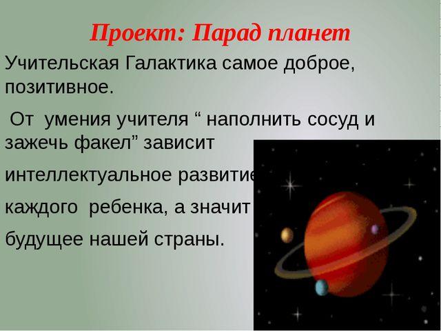 Проект: Парад планет Учительская Галактика самое доброе, позитивное. От умени...