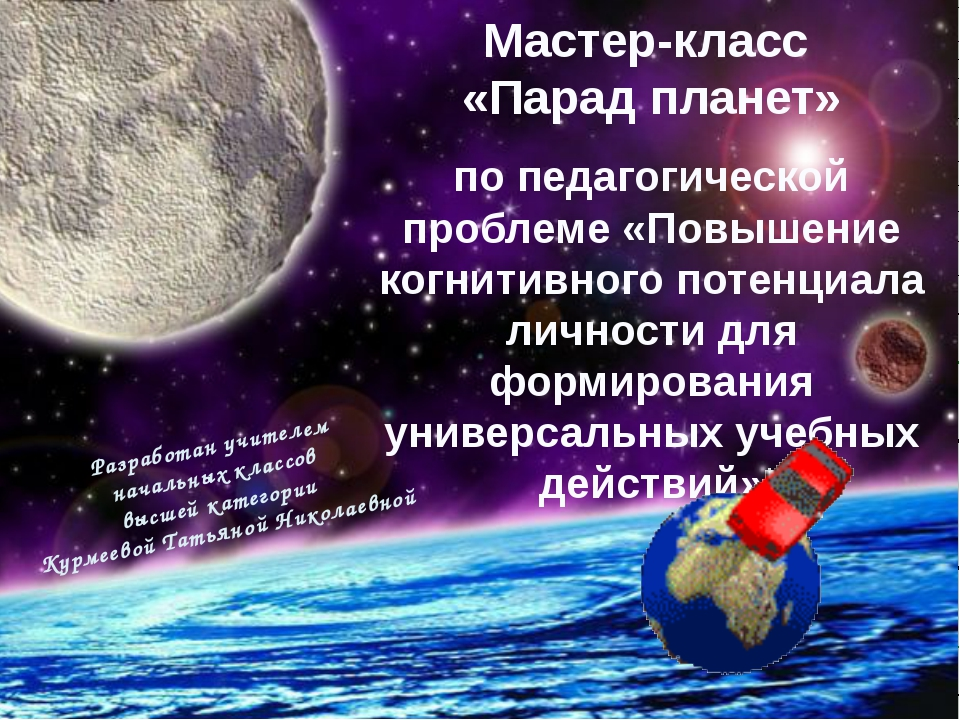 Мастер-класс «Парад планет» по педагогической проблеме «Повышение когнитивног...