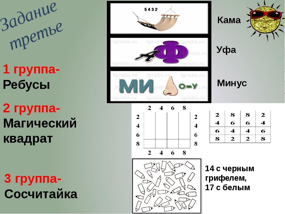 2 группа- Магический квадрат 3 группа- Сосчитайка Задание третье 1 группа- Ре...