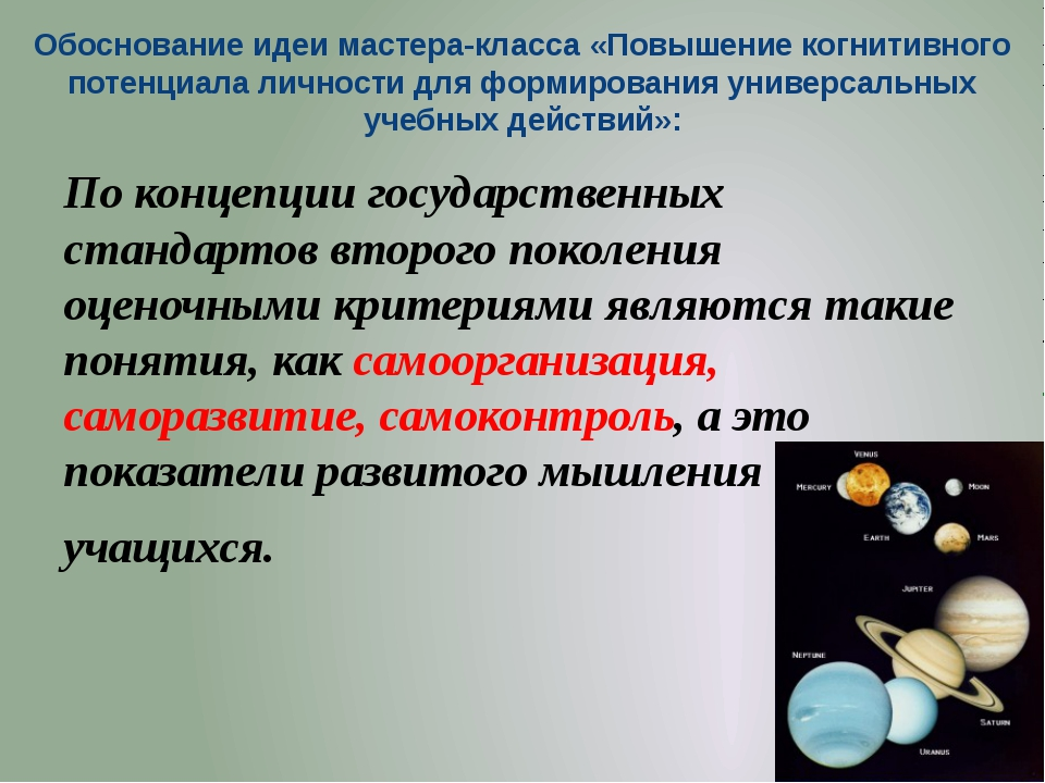 Обоснование идеи мастера-класса «Повышение когнитивного потенциала личности д...