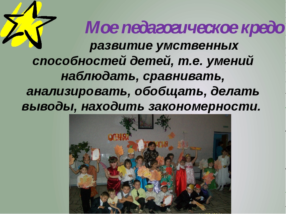 Мое педагогическое кредо развитие умственных способностей детей, т.е. умений...