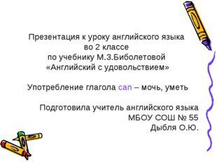 Презентация к уроку английского языка во 2 классе по учебнику М.З.Биболетово