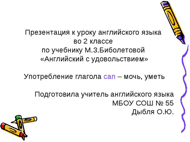 Презентация к уроку английского языка во 2 классе по учебнику М.З.Биболетово...