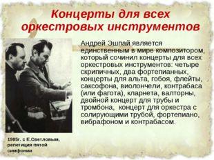 Андрей Эшпай является единственным в мире композитором, который сочинил конце