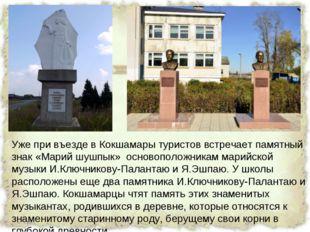 Уже при въезде в Кокшамары туристов встречает памятный знак «Марий шушпык» о