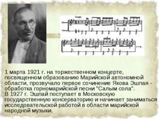 1 марта 1921 г. на торжественном концерте, посвященном образованию Марийской
