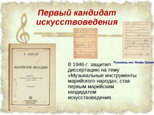 Первый кандидат искусствоведения В 1946 г. защитил диссертацию на тему «Музык