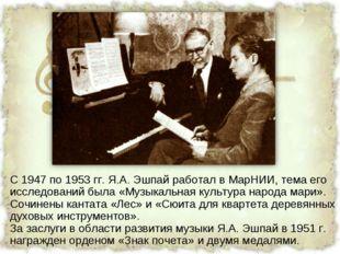 С 1947 по 1953 гг. Я.А. Эшпай работал в МарНИИ, тема его исследований была «М